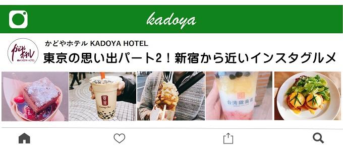 春休みに!ホテルから歩いて行ける&新宿から30以内のインスタ映え-グルメ編-