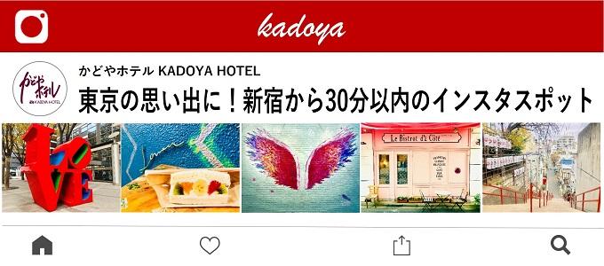 春休みに!ホテルから歩いて行ける&新宿から30以内のインスタ映え-スポット編-