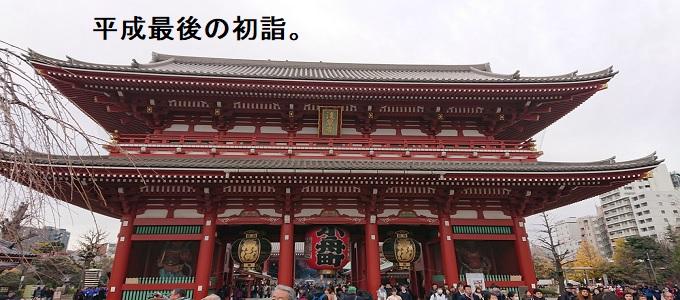 平成最後の初詣。あなたはどこへ…!?