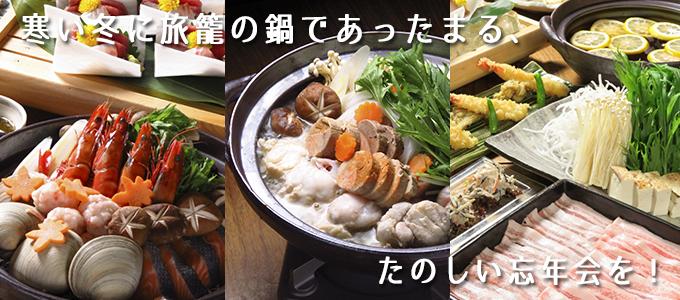 寒い冬には旅籠(はたご)の鍋であったまる、新宿で忘年会を