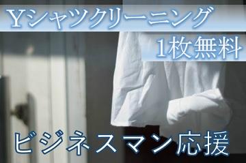 【平日限定】手間も荷物も省ける楽々出張!Yシャツはクリーニングで綺麗に仕上げ!プラン