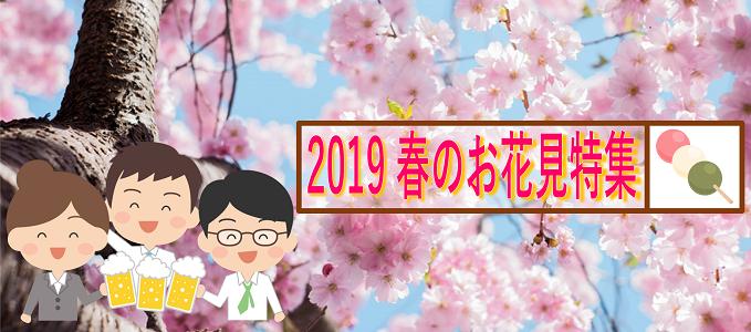 2019 新宿から行ける都心のお花見スポット