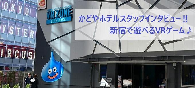 かどやホテルスタッフインタビュー♪(新宿で遊べるスポット編)