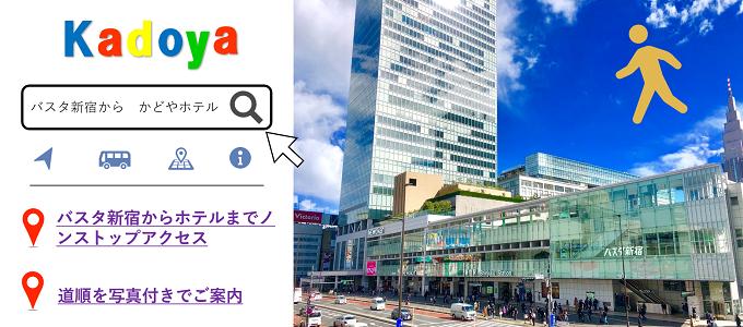 バスタ新宿→かどやホテルへ楽々アクセス(バスタ~地下道入口編)