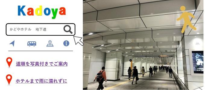 バスタ新宿→かどやホテルへ楽々アクセス(地下道入り口~かどやホテル編)