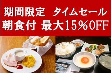 【今がチャンス!10日間夏を先取りタイムセール】朝食付きプランが最大15%OFF!!4/9~19の10日間タイムセール