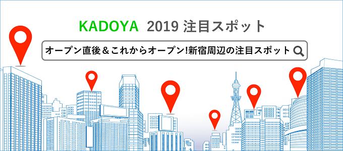 2019年の新宿周辺注目スポット特集!