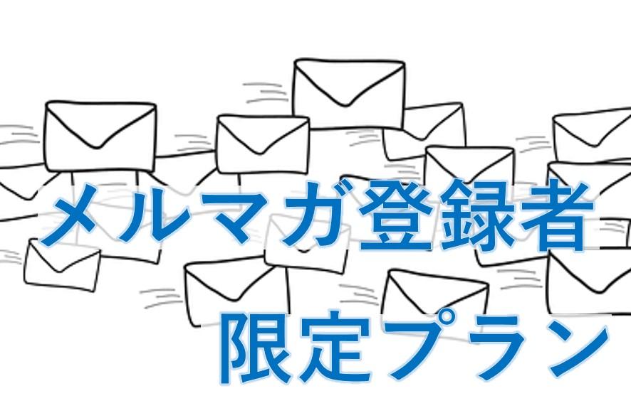 【メルマガ限定】メルマガ会員様限定プラン第1弾!