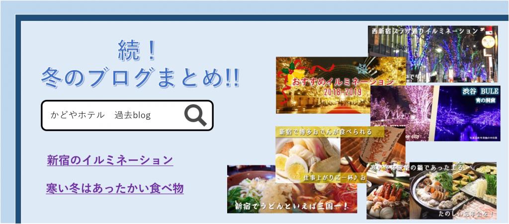 ブログまとめ第2弾!~冬休みに向けて~