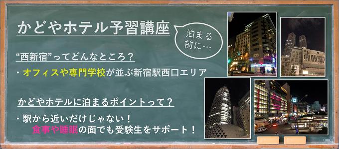 西新宿ってどんな場所?