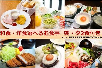 【受験生限定・早割30】朝食・夕食2食付☆新宿西口徒歩3分 東京で受験を応援宿泊プラン