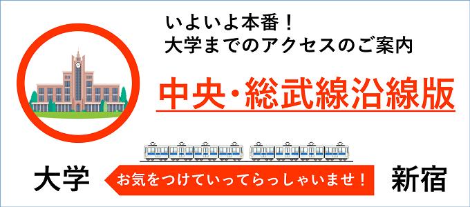各大学アクセス案内【中央線沿線版】