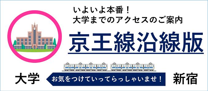 各大学アクセス案内【京王線沿線版】