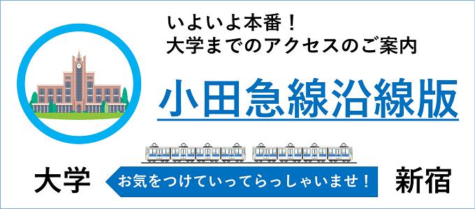 各大学アクセス案内【小田急線沿線版】