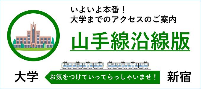 各大学アクセス案内【山手線沿線版】