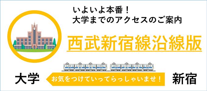 各大学アクセス案内【西武新宿線沿線版】 2021年1月2日更新