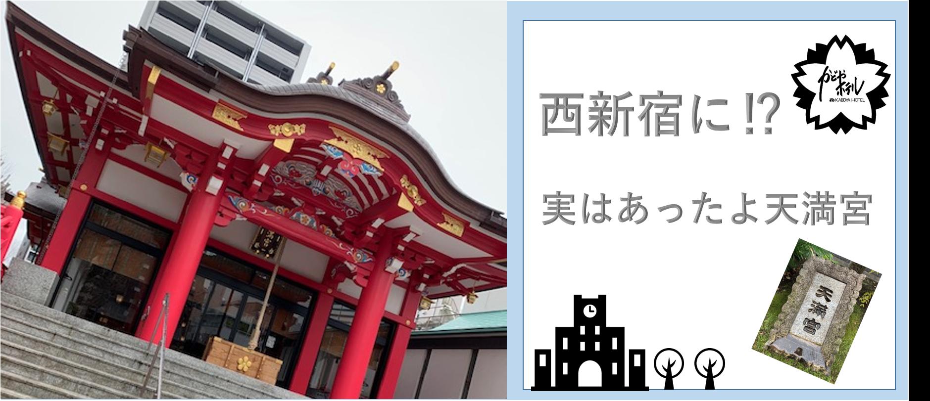 成子天神社ーNARUKOTENJINSHAー