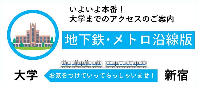 各大学アクセス案内【地下鉄・メトロ沿線版】