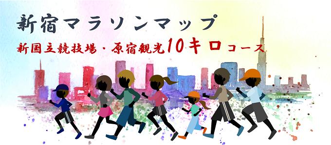 新宿マラソンマップ【新国立競技場・原宿観光10キロコース】