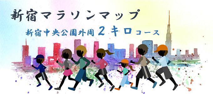 新宿マラソンマップ【新宿中央公園外周2キロコース】