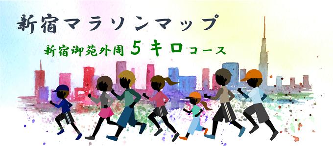 新宿マラソンマップ【新宿御苑外周5キロコース】