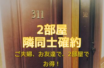 2室以上のご予約に!【隣室確約】春休み・ゴールデンウィークにシングル2室でお得プラン