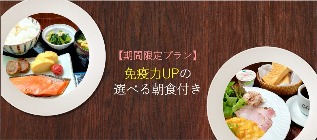 【期間限定】今の季節にピッタリ!免疫力UPの朝食START!!