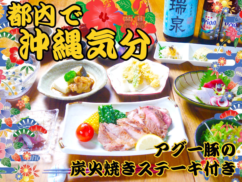 【都民応援!トク割】旅行に行けないなら、都内のホテルで沖縄気分「アグー豚を楽しむ夕食付」プラン