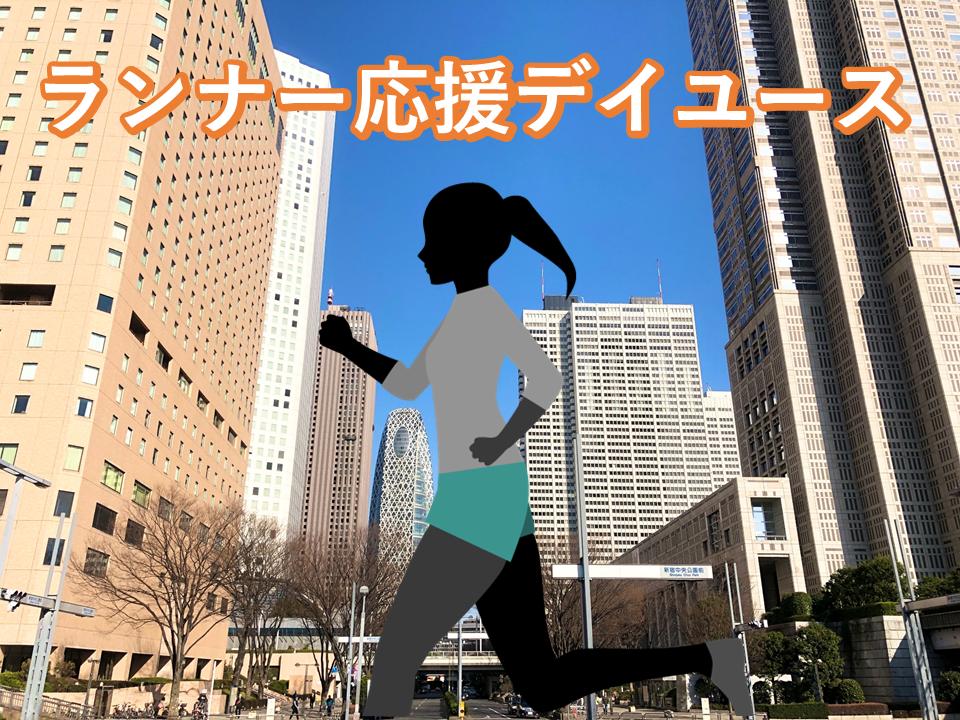 【Tポイント2倍】東京でランニング!ランナー応援デイユース