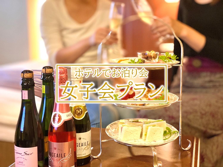 <GoToトラベルキャンペーン割引対象>【秋限定】スパークリングワイン&おつまみ付きでお部屋でワイワイ☆「女子会」プラン