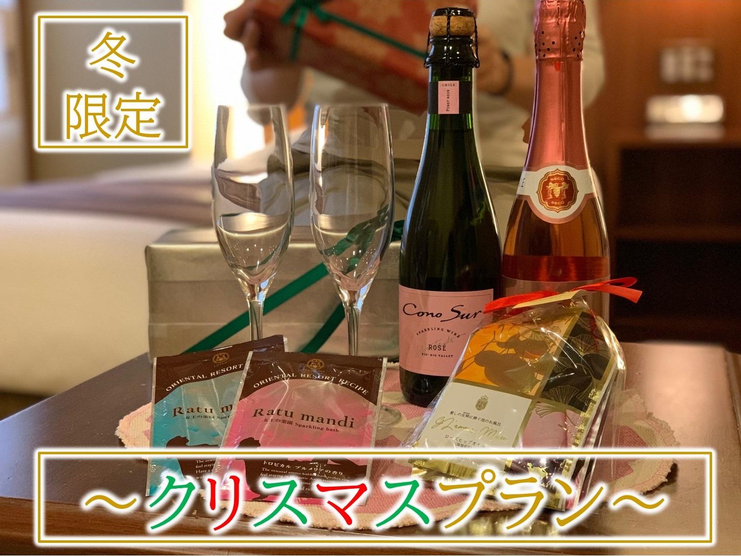 <GoToトラベルキャンペーン割引対象>【冬限定】スパークリングワイン&泡風呂で楽しむクリスマスプラン