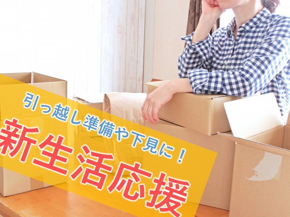 【期間限定】学生必見!引っ越し準備や街の下見に。「新生活応援の割引」プラン<朝食付き>