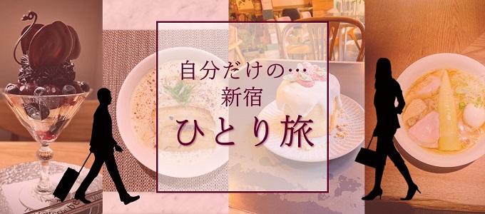 自分だけの、新宿一人旅<かどやホテル周辺おすすめスポット>