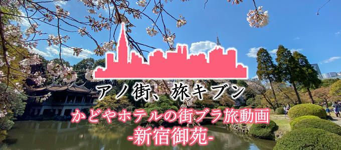 【街ブラ旅動画】今回は新宿御苑です☆かどやホテルYouTubeチャンネル