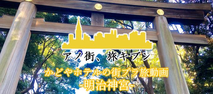 【街ブラ旅企画】自然あふれる明治神宮☆かどやホテル公式YouTubeチャンネル