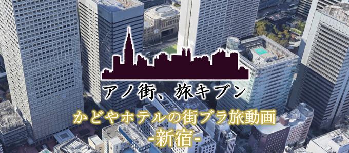 【街ブラ旅動画】新企画はじめました!まずは新宿から!かどやホテル公式YouTubeチャンネル