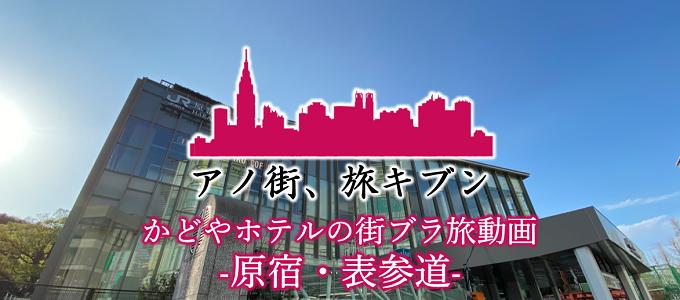 【街ブラ旅企画】流行の発信地原宿&表参道☆かどやホテル公式YouTubeチャンネル