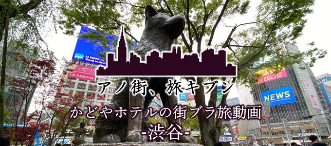 【街ブラ旅企画】話題の新スポット情報も!渋谷編☆かどやホテル公式YouTubeチャンネル