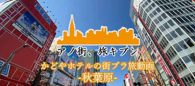 【街ブラ旅企画】アニメやゲームだけじゃない!秋葉原☆かどやホテル公式YouTubeチャンネル