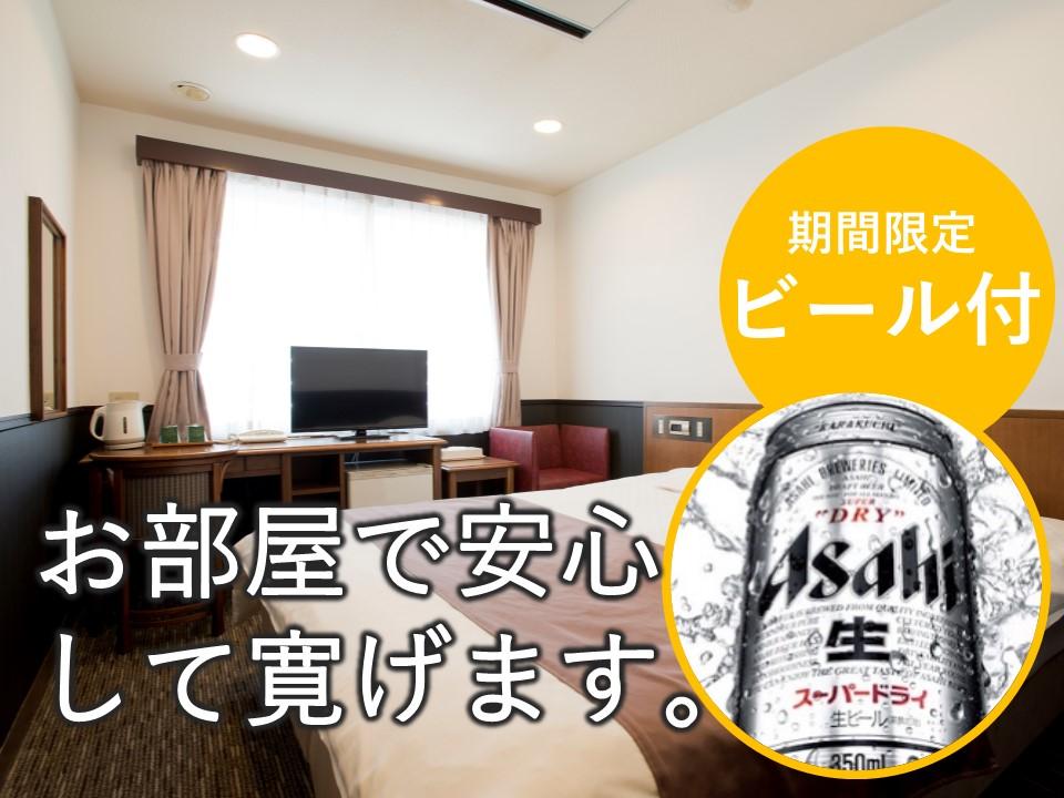 【GoToトラベル割引対象ではありません】【☆ビール付☆日帰りデイユース2時間!ダブルルームプラン】