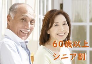 【60歳以上のシニア割】その場で最大2000円引き!ワクチン接種の確認で割引プラン<朝食付>