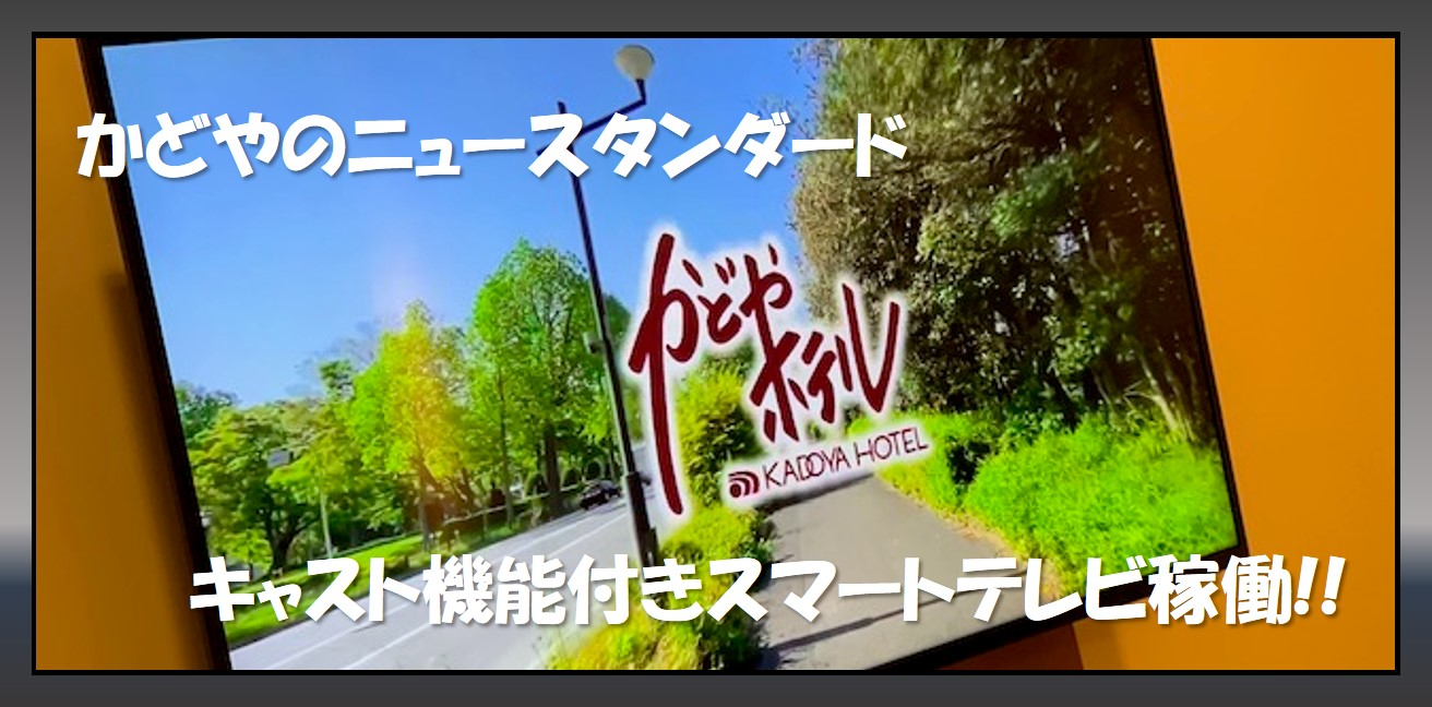 4K対応!!キャスト機能付きテレビ導入♪(7/23追記)